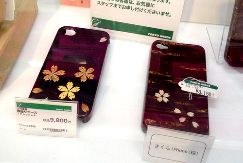 Hunting for the Perfect iPhone Cover_c0201334_838464.jpg