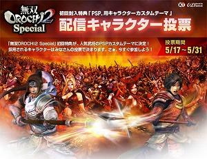 PSP『無双OROCHI2 Special』初回封入特典のご案内_e0025035_1333815.jpg