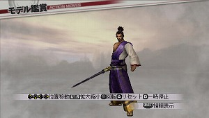 PSP『戦国無双3 Z Special』ダウンロードコンテンツ配信のお知らせ_e0025035_16464694.jpg