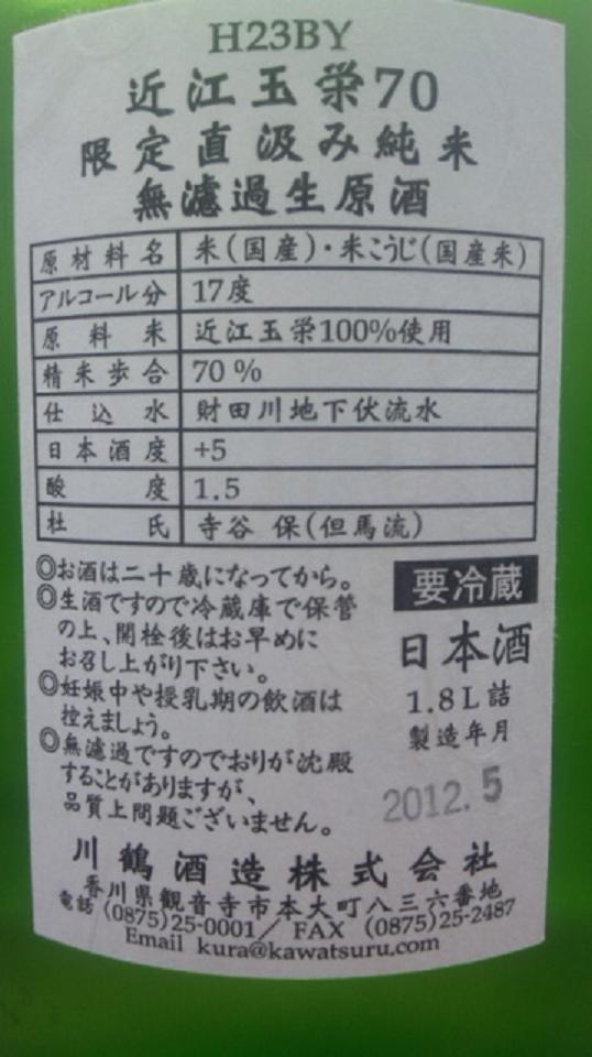 【日本酒】 川鶴 直汲純米 無濾過生原酒 近江玉栄70 限定_e0173738_10451844.jpg