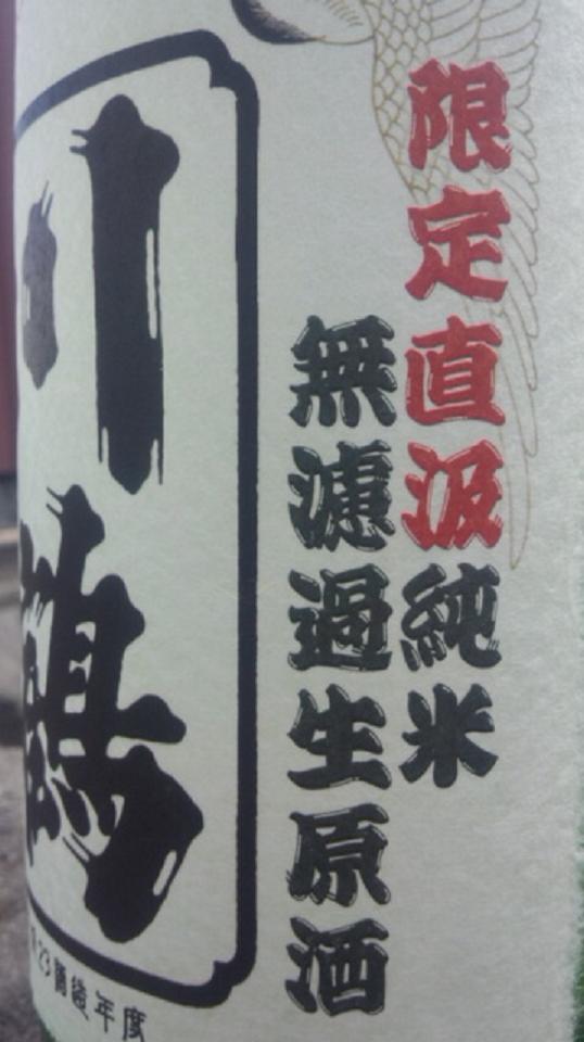 【日本酒】 川鶴 直汲純米 無濾過生原酒 近江玉栄70 限定_e0173738_1045336.jpg