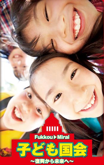 「子ども国会」の開催by参議院_b0199244_2020143.jpg