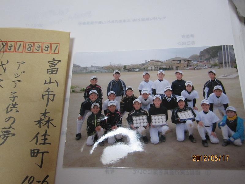石巻少年野球チームよりお手紙きました_d0232855_1735685.jpg