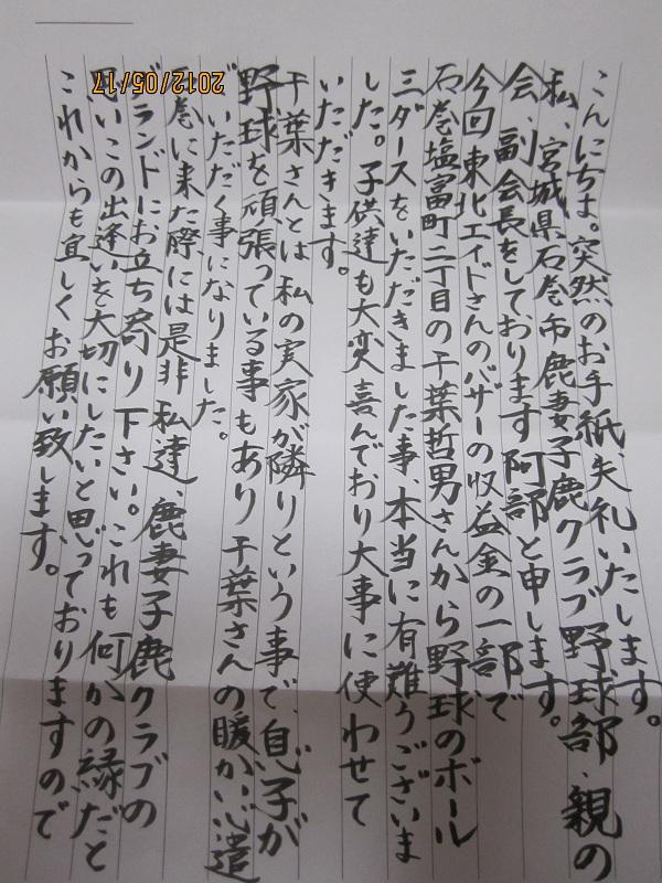 石巻少年野球チームよりお手紙きました_d0232855_1745134.jpg