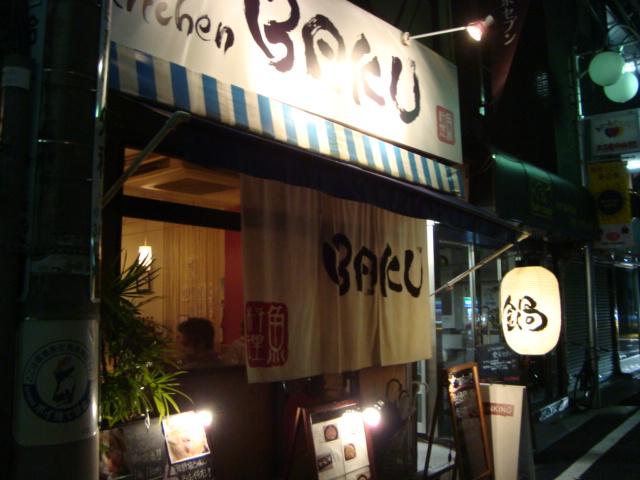 三軒茶屋「和kitchen BAKU」へ行く。_f0232060_2232956.jpg