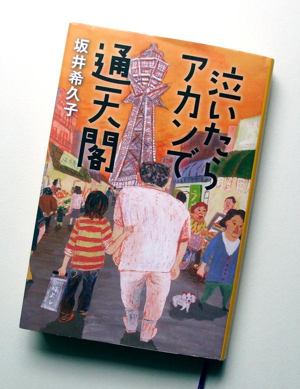 「泣いたらアカンで通天閣」 著者 坂井希久子さん_a0086270_13191849.jpg