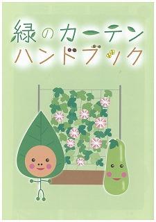 緑のカーテン_f0059988_13245721.jpg