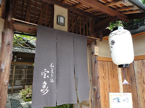 茶寮 宝泉で憧れのわらび餅@京都_e0230011_17122246.jpg