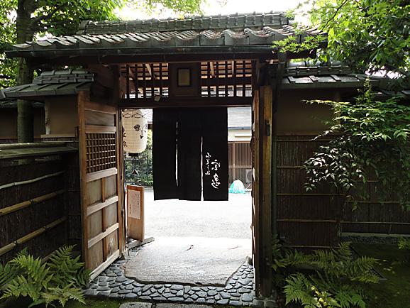 茶寮 宝泉で憧れのわらび餅@京都_e0230011_17203898.jpg