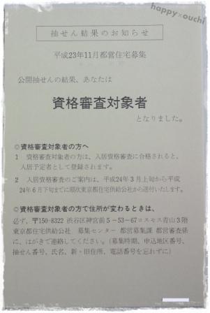 抽選番号通知→抽選日→結果通知 : happy×ouchi
