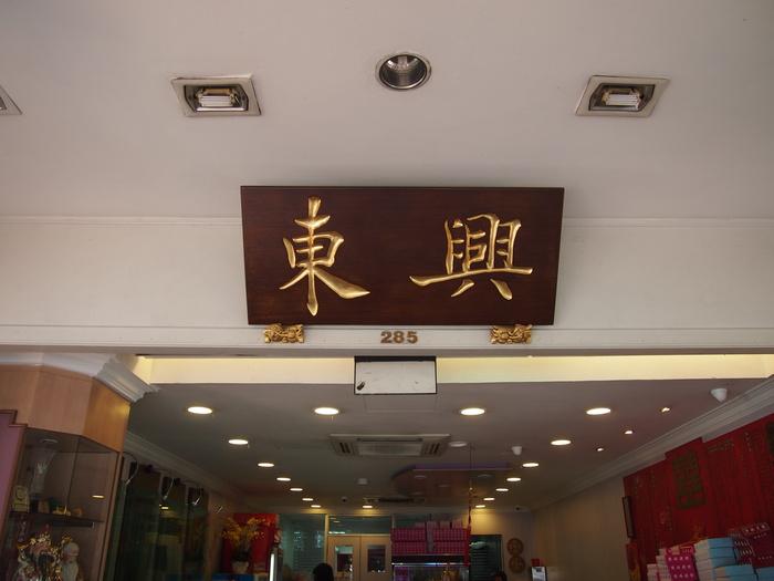 2012 4月 シンガポール記 7  (1日目)東興のエッグタルト と チャイナタウン_f0062122_863671.jpg
