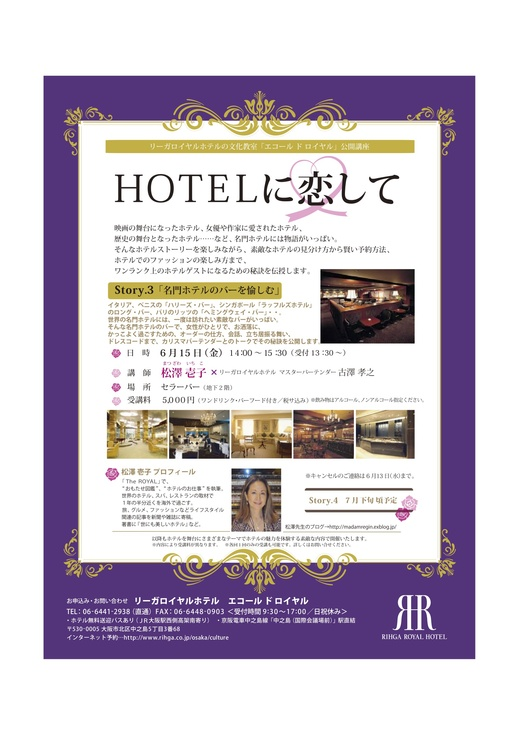 Hotel のBar で話をしよう。_f0215324_18134985.jpg
