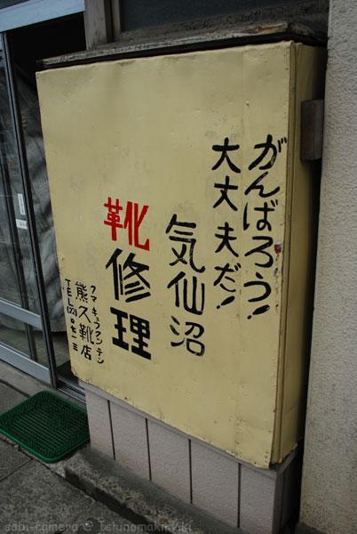 魅惑の坂道_f0164826_2341732.jpg