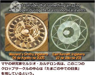 マヤと金環日食とウサギの謎解き★_b0213435_19161795.jpg