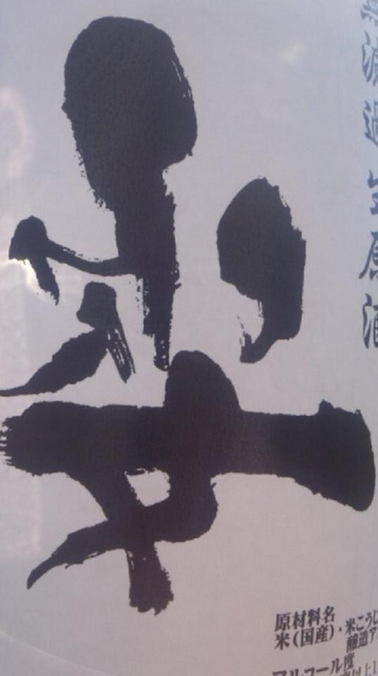 【日本酒】 うしろ姿 無濾過生原酒 ゴージャス責めブレンド_e0173738_10284824.jpg