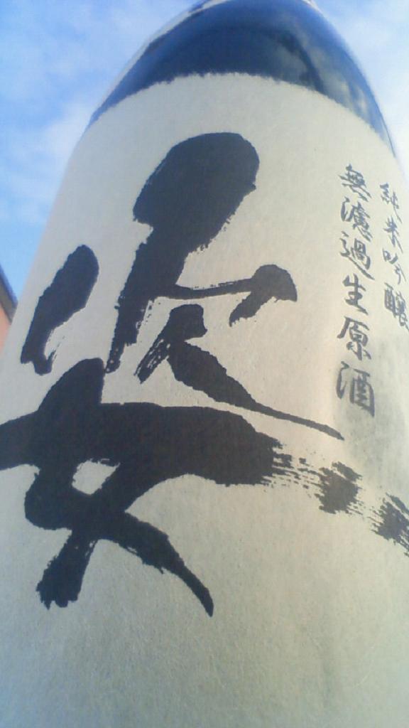 【日本酒】 うしろ姿 無濾過生原酒 ゴージャス責めブレンド_e0173738_1185973.jpg