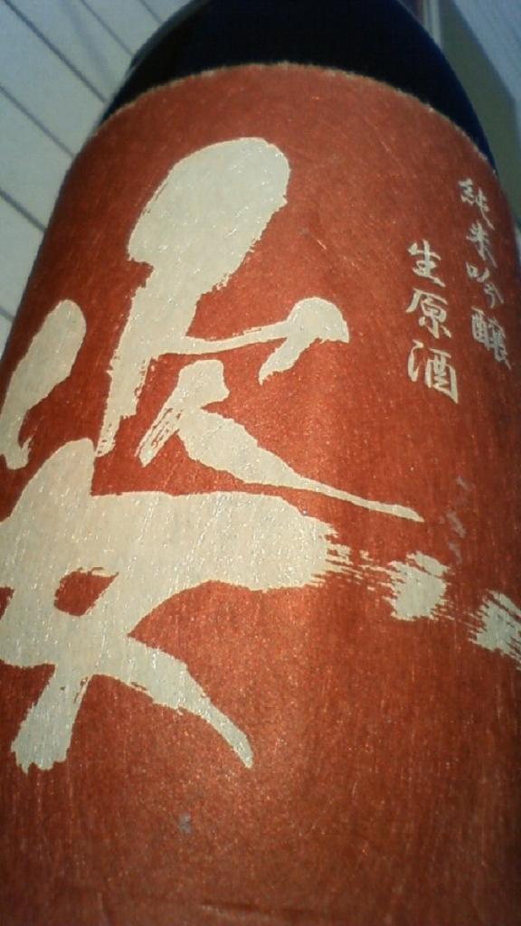 【日本酒】 うしろ姿 無濾過生原酒 ゴージャス責めブレンド_e0173738_1191061.jpg
