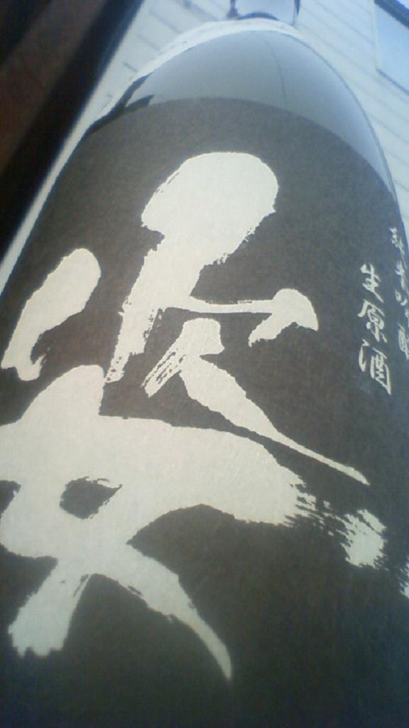 【日本酒】 うしろ姿 無濾過生原酒 ゴージャス責めブレンド_e0173738_119225.jpg