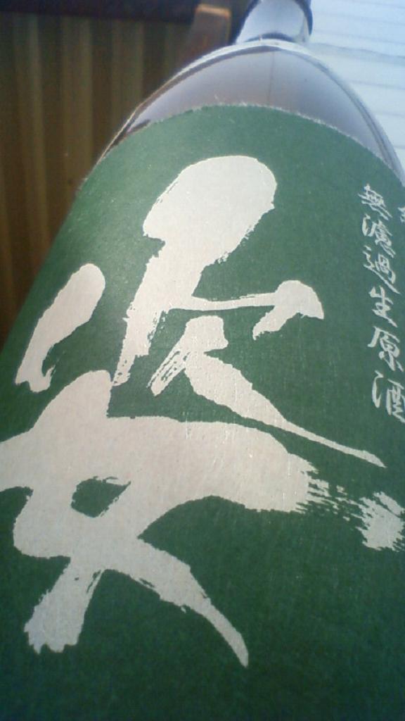 【日本酒】 うしろ姿 無濾過生原酒 ゴージャス責めブレンド_e0173738_1193443.jpg