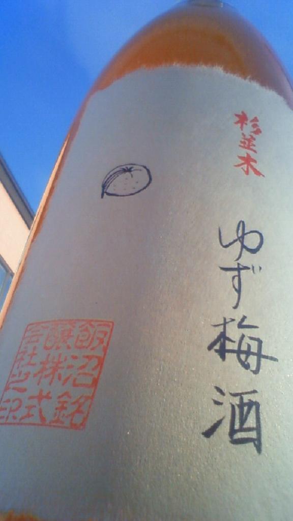 【日本酒】 うしろ姿 無濾過生原酒 ゴージャス責めブレンド_e0173738_1195414.jpg
