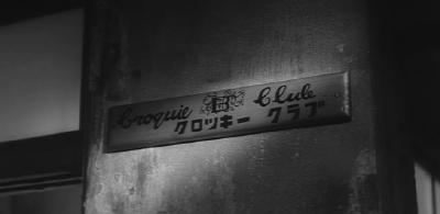石井輝男監督『セクシー地帯〔セクシー・ライン〕』(1961年、新東宝) その2_f0147840_2341133.jpg