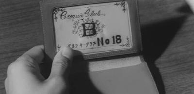 石井輝男監督『セクシー地帯〔セクシー・ライン〕』(1961年、新東宝) その2_f0147840_2345776.jpg