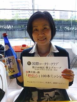 福興酒「絆伝心」_f0232560_21354675.jpg