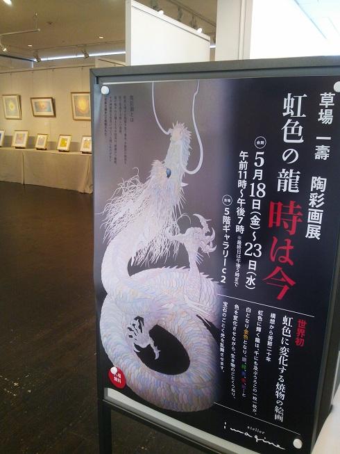 「虹色の龍」仙台上陸!!!_f0232560_2235084.jpg