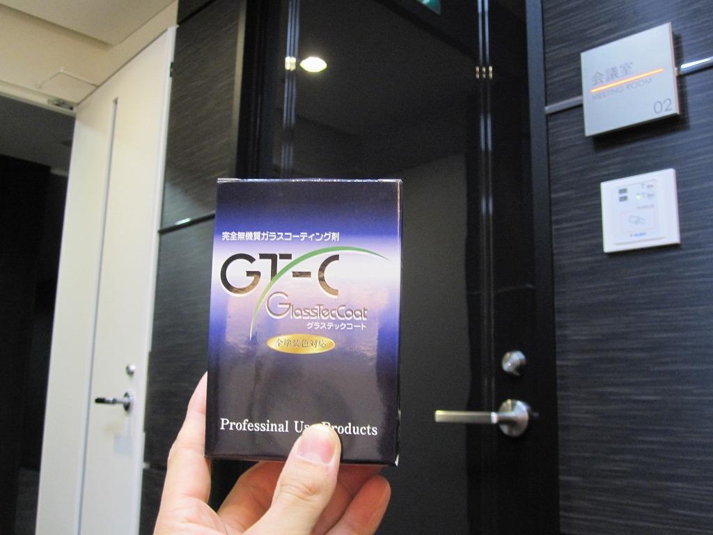 オフィスの扉へのガラスコーティング(GT-C)、取付後はこのような感じです。_d0147165_14514628.jpg