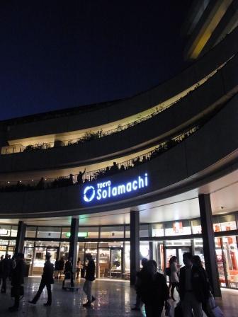 「東京スカイツリー」の商業施設「東京ソラマチ」で下町の風情をエンジョイ_a0138976_21302816.jpg