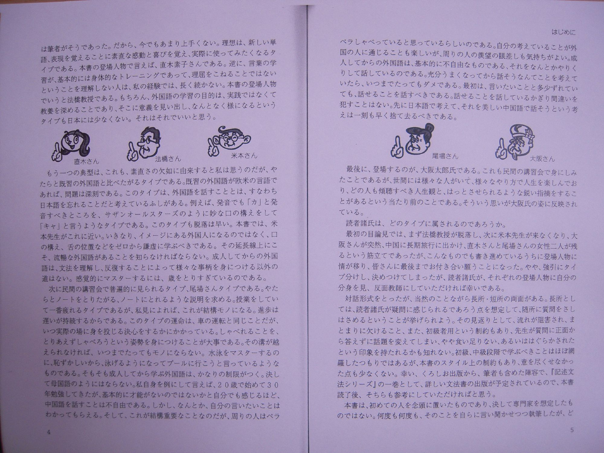 まとまりの良い「はじめての人の中国語」(5月18日)_c0059093_13552829.jpg