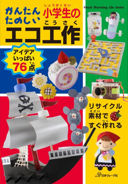 「かんたん たのしい 小学生のエコ工作」発売_f0215199_1358255.jpg