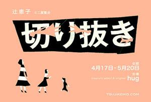 辻恵子・ミニ展覧会「切り抜き」明日が最終日です。_f0083904_19464414.jpg