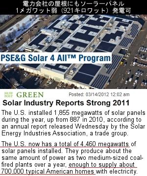 すでに太陽光発電で原発4つ分の電力を賄うアメリカ、電信柱でも発電スタート_b0007805_023135.jpg