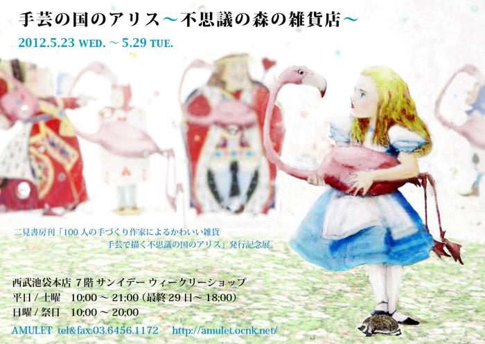 「手芸の国のアリス」 イベント&ワークショップ_a0137727_18514862.jpg