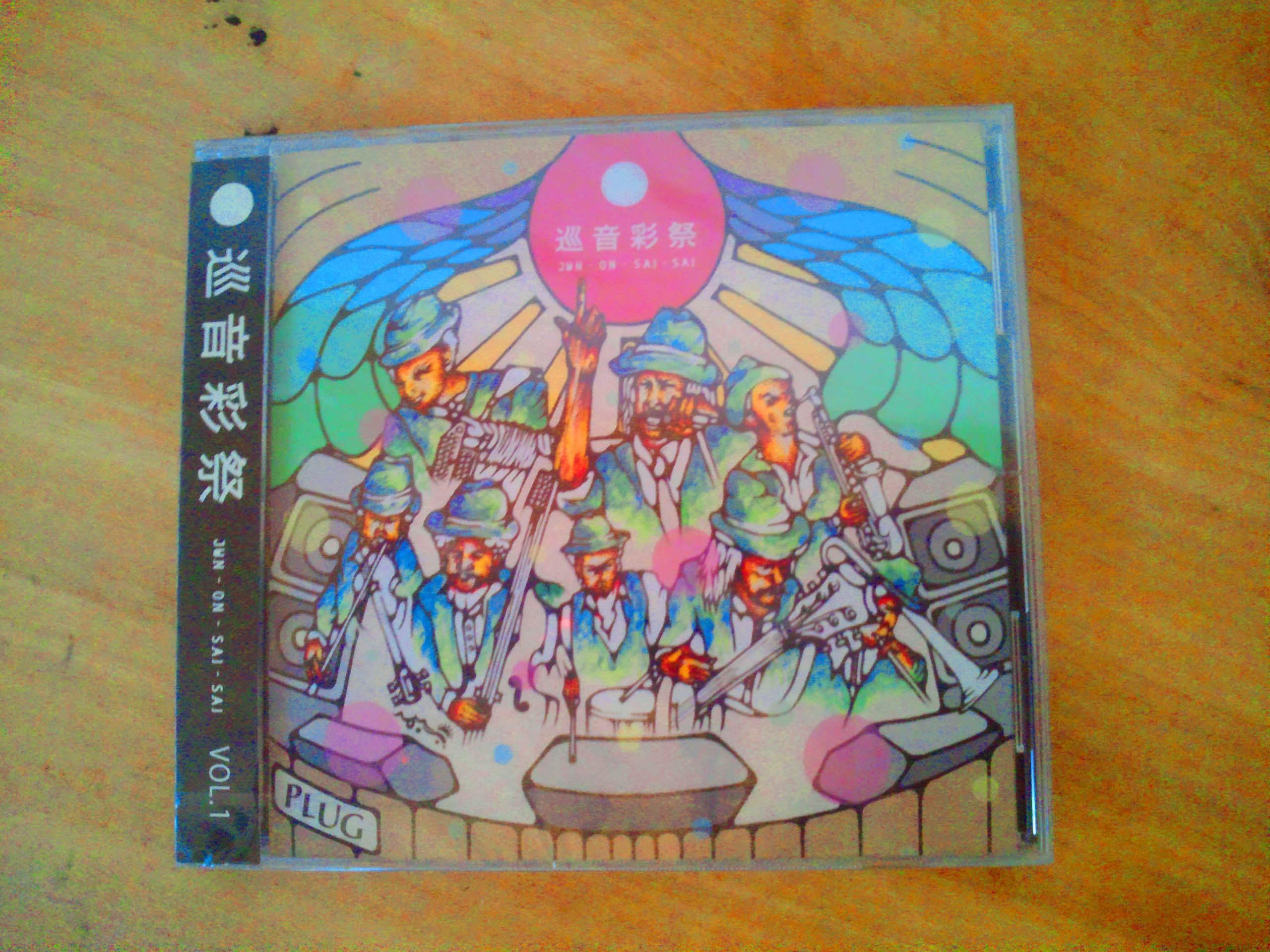 CD購入そして決意!_d0233728_16404475.jpg