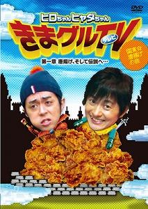 第3回からあげグランプリ声優、下野 紘さんが2012年ベストカラアゲニストに決定!_e0025035_15231738.jpg