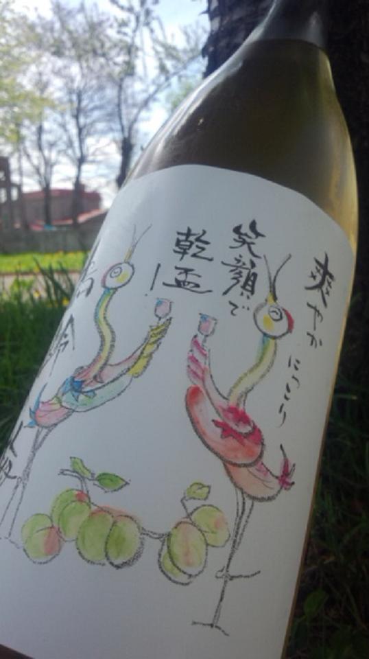 【地梅酒】 鶴齢の梅酒 日本酒仕込 限定_e0173738_1184288.jpg