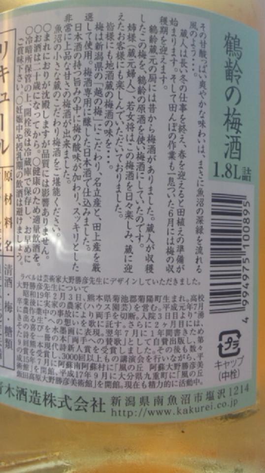 【地梅酒】 鶴齢の梅酒 日本酒仕込 限定_e0173738_1185784.jpg