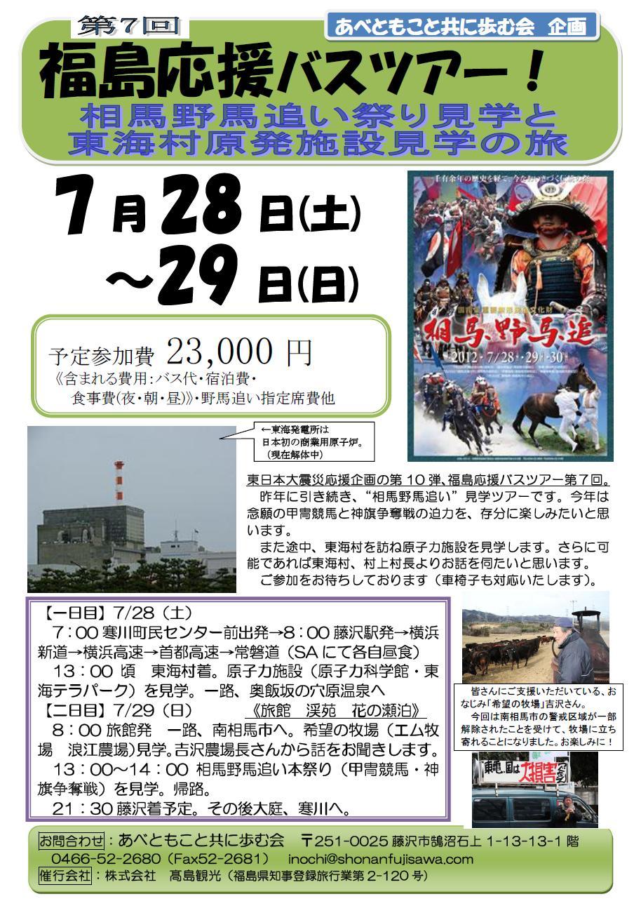 福島バスツアー 第7回_a0127342_9464318.jpg