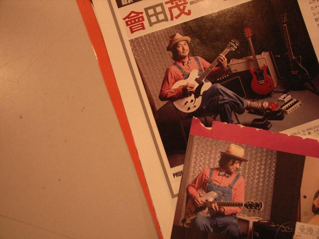 "\""Guitar magazin 6月号\""ってこんなこと。_c0140560_10461683.jpg"