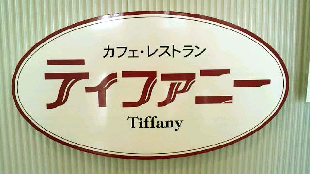 "SLIM JIM PHANTOM & TIM POLECAT JAPAN TOUR 2012 \""ROCK\'N\'ROLL DISCO SPECIAL\""_c0187573_1502418.jpg"