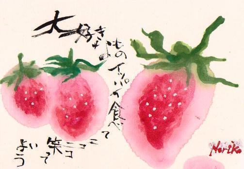 苺、大好き♪_a0033474_1891986.jpg