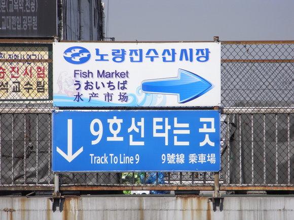 ソウルの魚市場  ~ノリャンジン水産市場再訪~  120506_c0237483_0471729.jpg