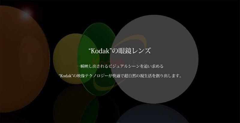 KODAKコダックプレミアム偏光レンズハーフカラー新色発売開始!_c0003493_9183691.jpg