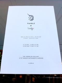 FAHBLE 展示会 初日_e0206496_22275042.jpg