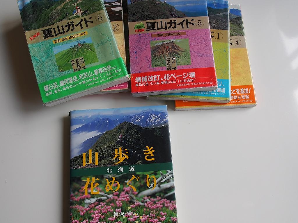 植物写真家梅沢俊さん_f0138096_1135235.jpg