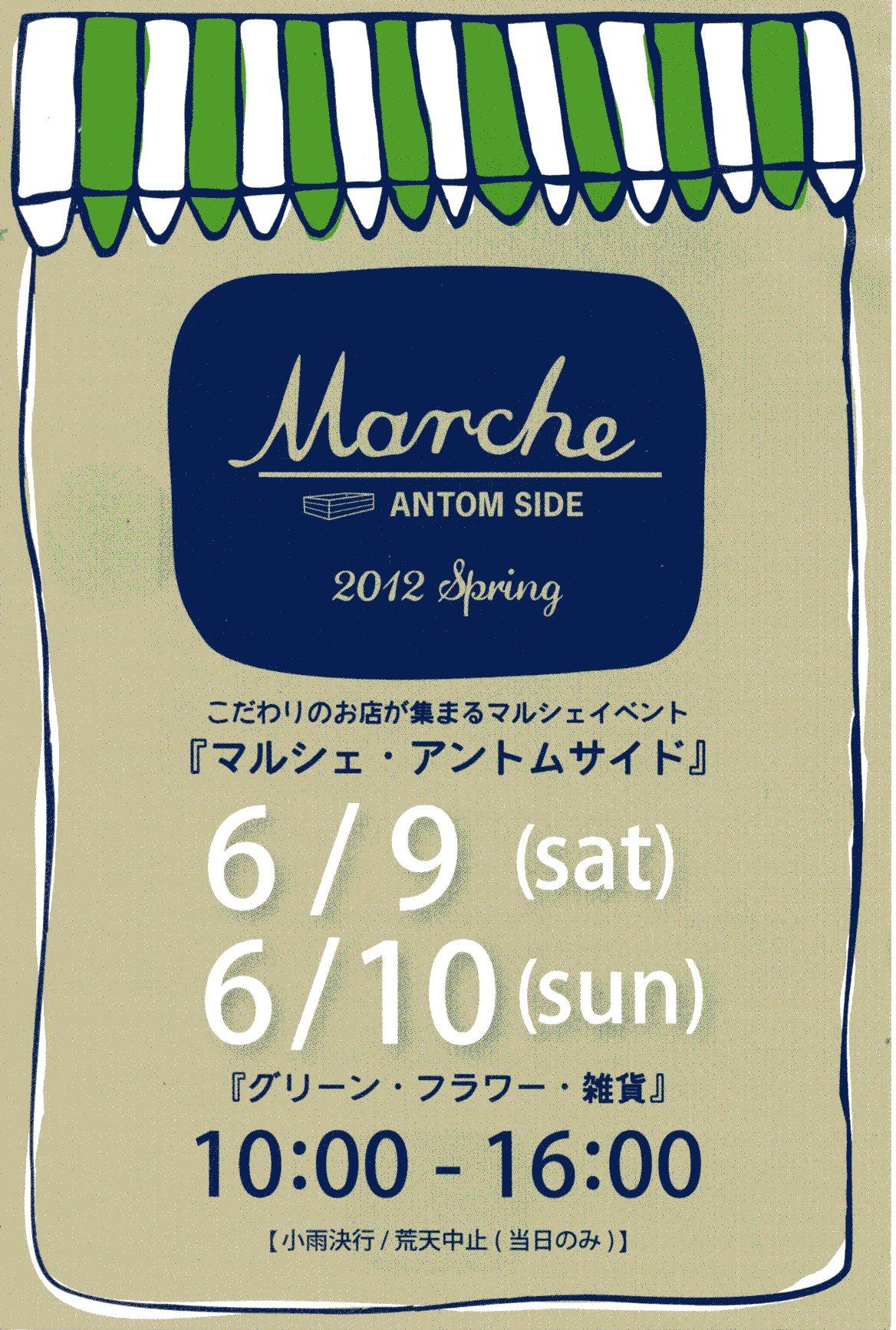 ピーカンMarche ANTOM SIDE_c0148232_208365.jpg