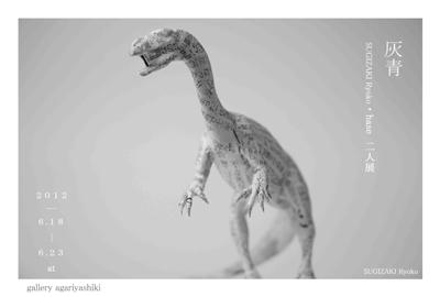 「灰青」 SUGIZAKI Ryoko・hase 二人展_f0222045_18515823.jpg