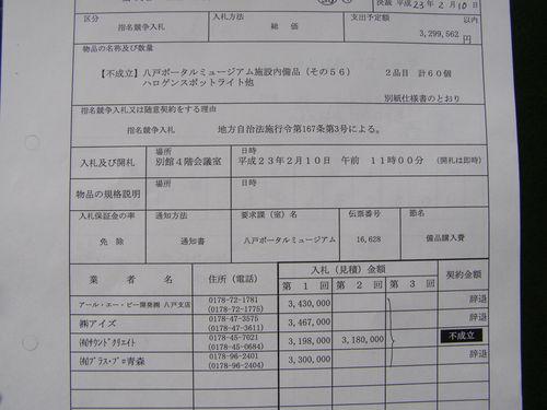 八戸市営観光交流施設「はっち」入札に疑問_b0183351_10322619.jpg